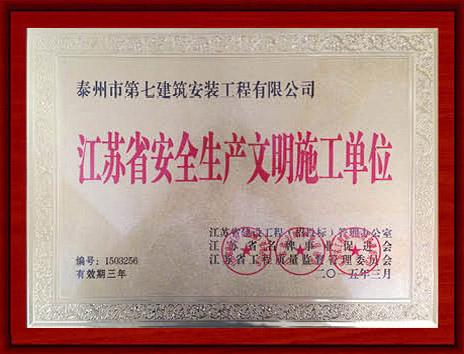 ballbet官网下载七建荣获江苏省安全生产文明施工单位称号