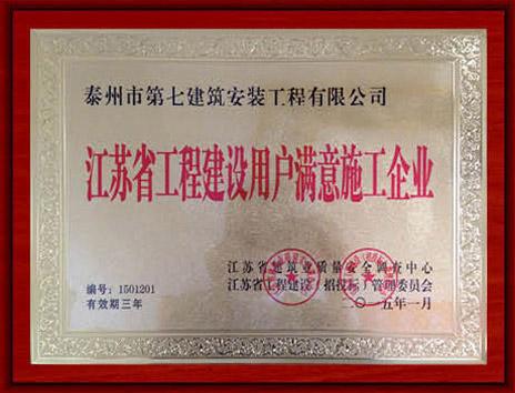 ballbet官网下载七建荣获江苏省ballbet体彩官网建设用户满意施工企业称号