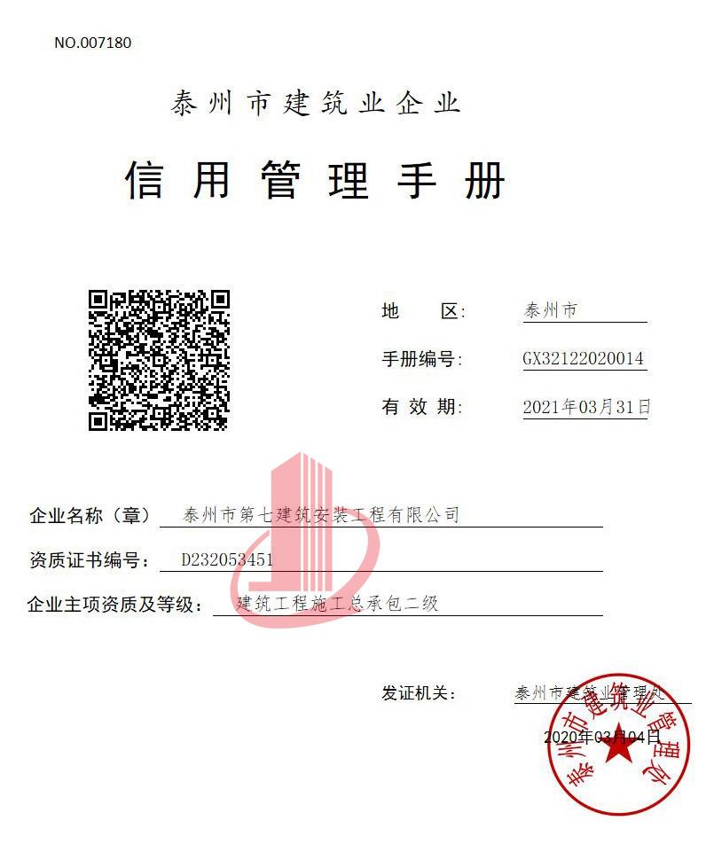 2019年信用手册